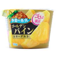 季節の果実 ゴールデンパイン&ヨーグルト