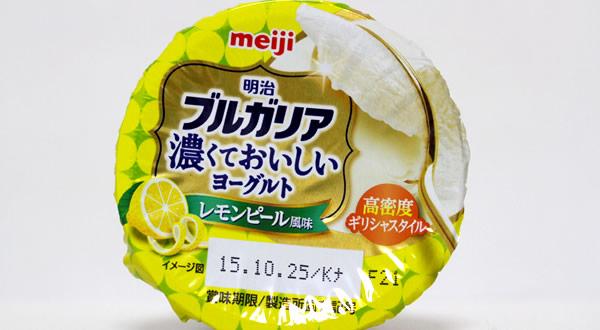 濃くておいしいヨーグルト レモンピール味