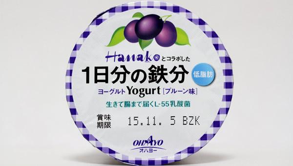 1日分の鉄分ヨーグルト(プルーン味)