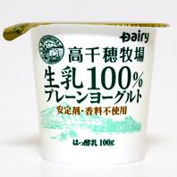 高千穂牧場生乳100%プレーンヨーグルトカロリー・価格詳細情報