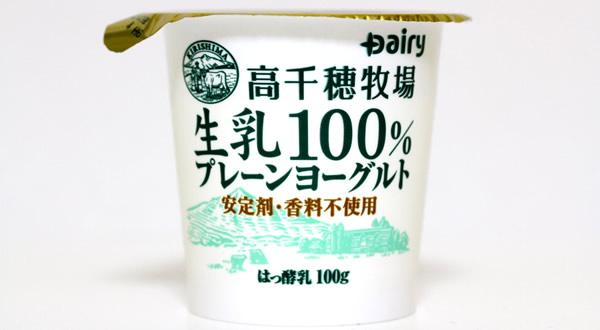 高千穂牧場生乳100%プレーンヨーグルト