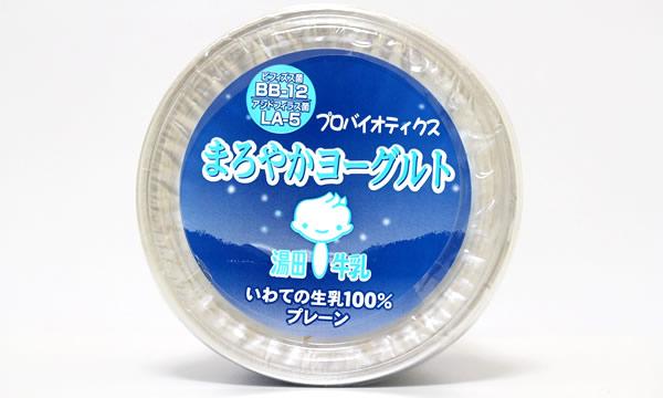 湯田牛乳 まろやかヨーグルトプレーン