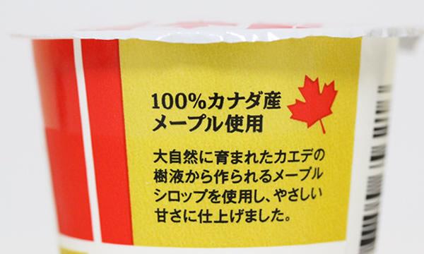 カナダ産メープル100%