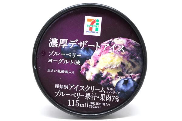 濃厚デザートアイス ブルーベリーヨーグルト味