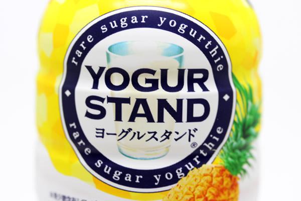 希少糖の飲むヨーグルジー パイナップル