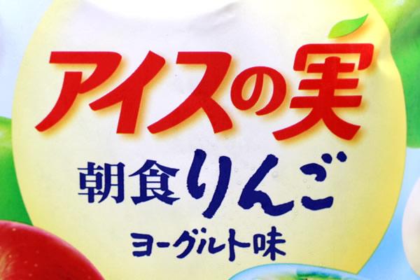 アイスの実 朝食りんごヨーグルト
