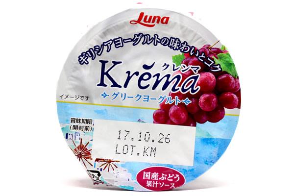 クレンマ グリークヨーグルト国産ぶどう果汁ソース