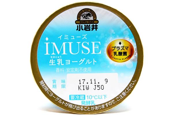 小岩井 イミューズ生乳ヨーグルト